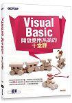 Visual Basic 開發應用系統的十堂課
