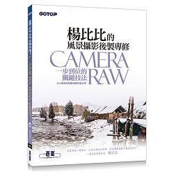 楊比比的風景攝影後製專修:Camera Raw一步到位的關鍵技法