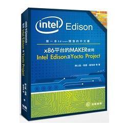x86平台的MAKER:使用Inter Edison及YoctoProject