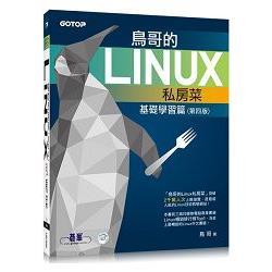 鳥哥的Linux私房菜. 基礎學習篇 /
