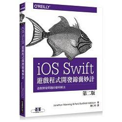 iOS Swift遊戲程式開發錦囊妙計第二版