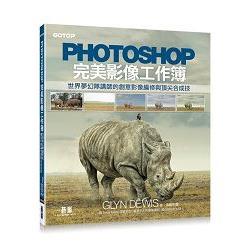 Photoshop完美影像工作簿