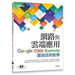 網路與雲端應用 : Google+O365+Evernote雲端活用教學