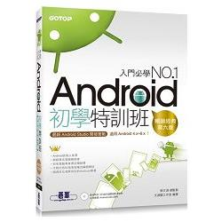Android初學特訓班 : 最新Android Studio開發實戰!
