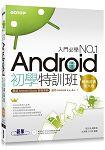 Android初學特訓班 (第六版)|最新Android Studio開發實戰!