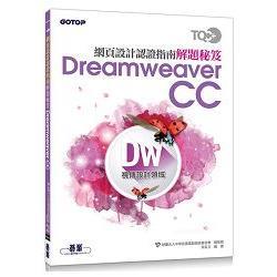 TQC+ 網頁設計認證指南解題秘笈:Dreamweaver CC