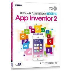 TQC+創意App程式設計認證指南解題秘笈App Inventor 2:跨域設計領域