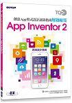 TQC  App程式 指南解題秘笈:App Inventor 2