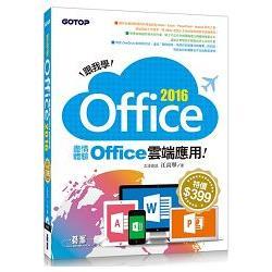 跟我學Office 2016 : 盡情體驗Office雲端應用!