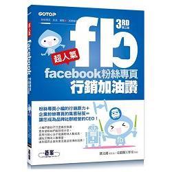 超人氣Facebook粉絲專頁行銷加油讚 : 粉絲專頁小編的行銷原力+企業粉絲專頁的集客秘笈=讓您成為品牌社群經營的CEO!