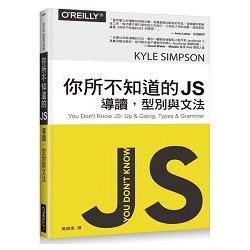 你所不知道的JS:導讀-型別與文法