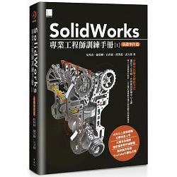 SolidWorks專業工程師訓練手冊1:基礎零件篇