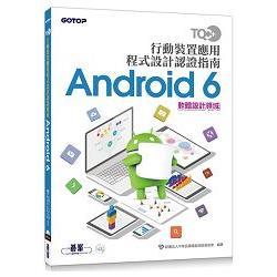 TQC+行動裝置應用程式設計認證指南Android 6:軟體設計領域