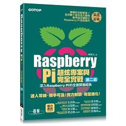 Raspberry Pi超炫專案與完全實戰 /
