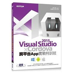 Visual Studio 2015 X Cordova跨平台App實戰特訓班