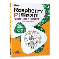 Raspberry Pi專案製作|物聯網、機器人、圖像辨識