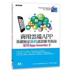 商用雲端APP基礎檢定術科認證應考指南:使用App Inventor 2