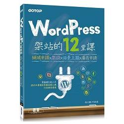WordPress架站的12堂課:網域申請×架設×佈景主題×廣告申請