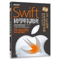 Swift初學特訓班(第二版):iOS App開發快速養成與實戰
