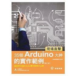 現場直擊:35個Arduino大神的實作範例