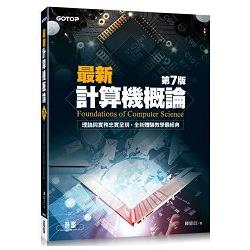 最新計算機概論(第七版)