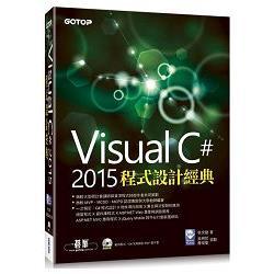 Visual C# 2015程式設計經典(附範例光碟)