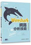 Wireshark網路分析技術