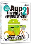 手機應用程式設計超簡單--App Inventor 2資料庫專題特訓班(第二版) (附資料庫元件影音教學/範例/架設解說pdf)