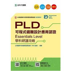 PLD可程式邏輯設計應用認證(Essentials Level)學科研讀攻略(附贈OTAS題測系統)