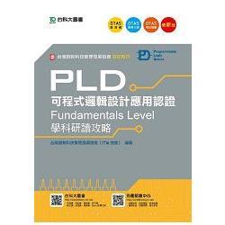 PLD可程式邏輯設計應用認證(Fundamentals Level)學科研讀攻略(附贈OTAS題測系統)