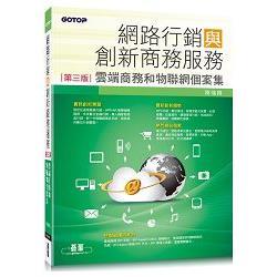 網路行銷與創新商務服務 : 雲端商務和物聯網個案集 /