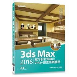 3ds Max 2016室內設計速繪與V:Ray絕佳亮眼展現