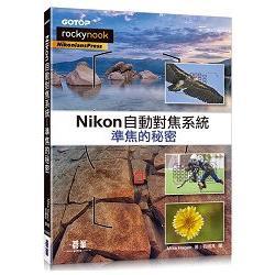 Nikon自動對焦系統^|準焦的秘密