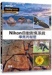 Nikon自動對焦系統^ 準焦的秘密