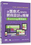讓響應式^(RWD^)網頁 變簡單:Bootstrap開發速成 ^(附135分鐘專題影音教