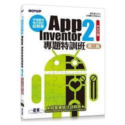 手機應用程式設計超簡單--App Inventor 2專題特訓班(中文介面第二版) (附新元件影音教學/範例/單機與伺服器架設pdf)