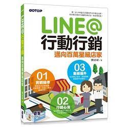 LINE@行動行銷 : 邁向百萬星級店家