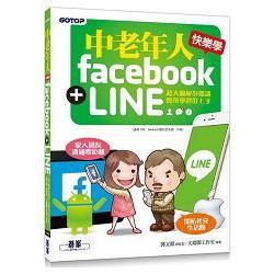 中老年人快樂學 Facebook  LINE ^(超大圖解好閱讀.簡單學習好上手^)