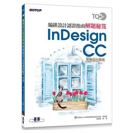 TQC+ 編排設計認證指南解題秘笈-InDesign CC