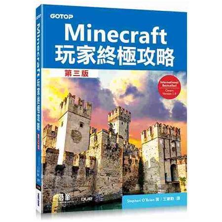 Minecraft 玩家終極攻略 第三版