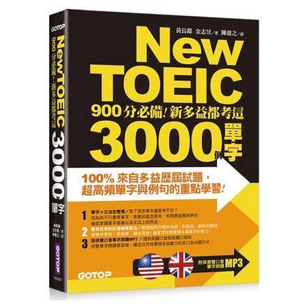 New TOEIC 900分必備:新多益都考這3000個單字