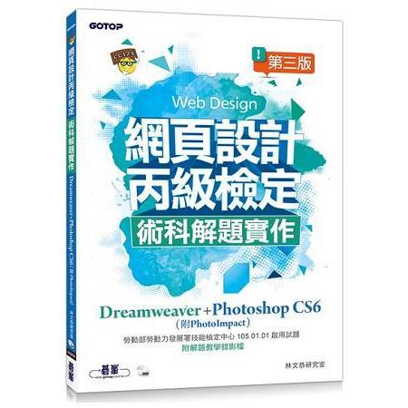 網頁設計丙級檢定術科解題實作:Dreamweaver+Photoshop CS6 (附PhotoImpact) 第三版