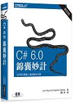 C# 6.0 錦囊妙計 第四版