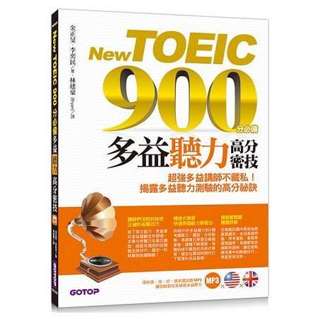 New TOEIC 900分必備:多益聽力高分密技