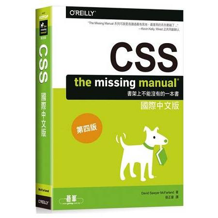 CSS:the missing manual國際中文版(第四版)
