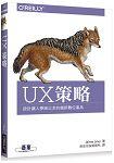 UX策略|設計讓人夢寐以求的創新數位產品