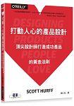 打動人心的產品設計 頂尖設計師打造成功產品的黃金法則