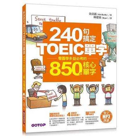240句搞定TOEIC單字 : 看圖學多益必考的850個核心單字 /