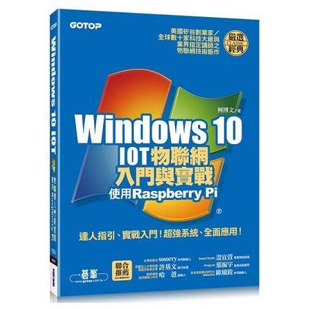 Windows 10 IOT物联网入门与实战--使用Raspberry Pi(附120段教学与执行影片/范例档)