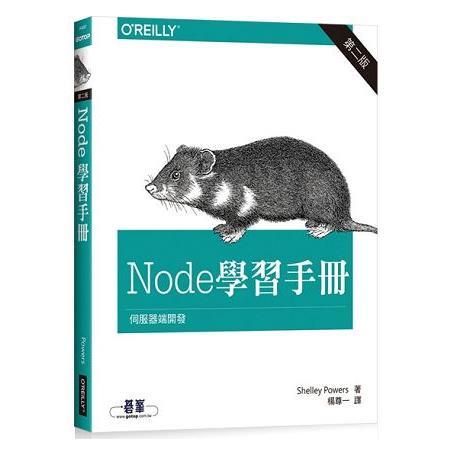 Node 學習手冊 第二版